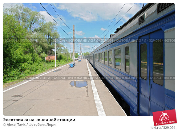Электричка на конечной станции, эксклюзивное фото № 329094, снято 26 мая 2008 г. (c) Alexei Tavix / Фотобанк Лори