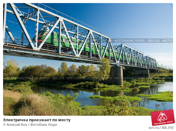 Электричка проезжает по мосту, эксклюзивное фото № 305310, снято 22 сентября 2007 г. (c) Алексей Бок / Фотобанк Лори