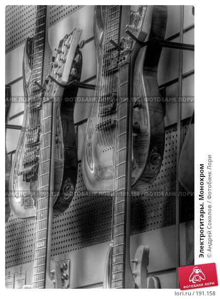 Электрогитары. Монохром, фото № 191158, снято 21 июля 2017 г. (c) Андрей Соколов / Фотобанк Лори
