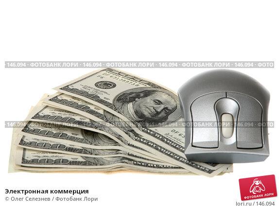 Электронная коммерция, фото № 146094, снято 28 сентября 2006 г. (c) Олег Селезнев / Фотобанк Лори