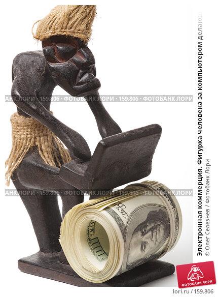 Электронная коммерция. Фигурка человека за компьютером делающего деньги., фото № 159806, снято 24 декабря 2007 г. (c) Олег Селезнев / Фотобанк Лори
