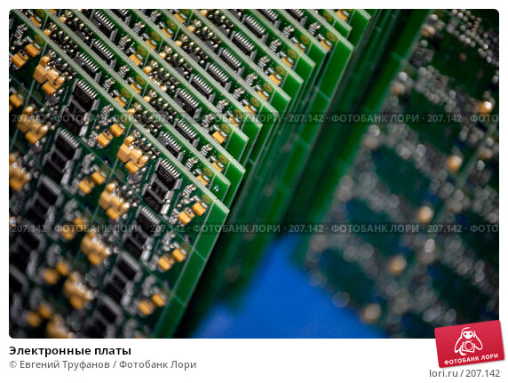 Электронные платы, фото № 207142, снято 15 июня 2007 г. (c) Евгений Труфанов / Фотобанк Лори