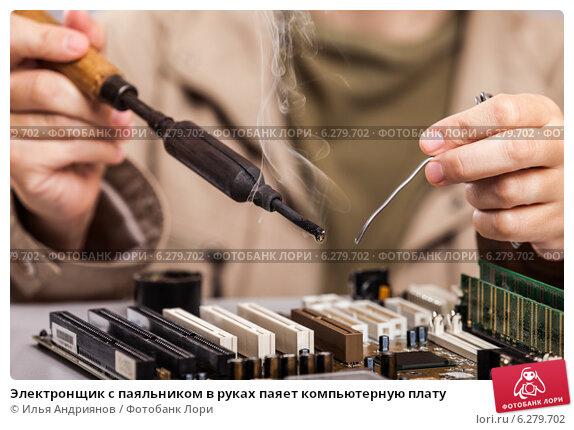 Купить «Электронщик с паяльником в руках паяет компьютерную плату», фото № 6279702, снято 24 июня 2014 г. (c) Илья Андриянов / Фотобанк Лори