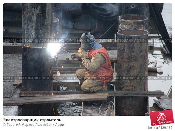 Купить «Электросварщик-строитель», фото № 129162, снято 20 ноября 2005 г. (c) Георгий Марков / Фотобанк Лори
