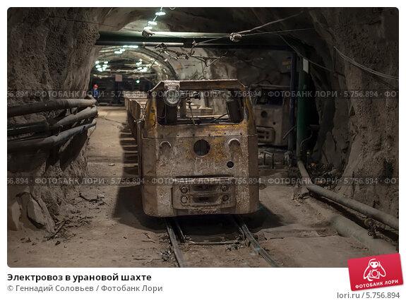 Электровоз в урановой шахте, фото № 5756894, снято 24 октября 2013 г. (c) Геннадий Соловьев / Фотобанк Лори