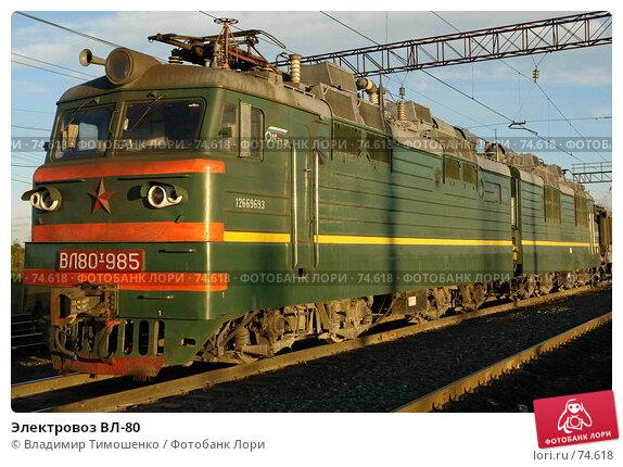 Электровоз ВЛ-80, фото № 74618, снято 21 августа 2007 г. (c) Владимир Тимошенко / Фотобанк Лори