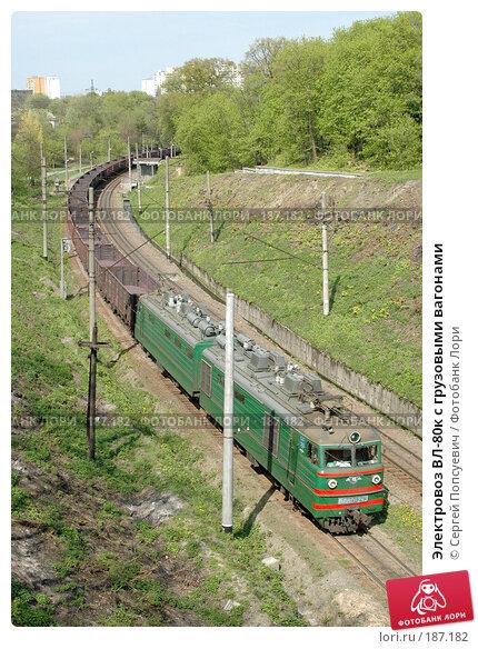Электровоз ВЛ-80к с грузовыми вагонами, фото № 187182, снято 4 мая 2005 г. (c) Сергей Попсуевич / Фотобанк Лори