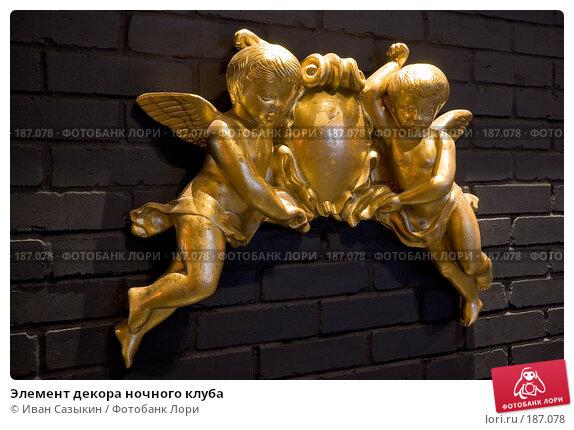 Купить «Элемент декора ночного клуба», фото № 187078, снято 1 марта 2006 г. (c) Иван Сазыкин / Фотобанк Лори