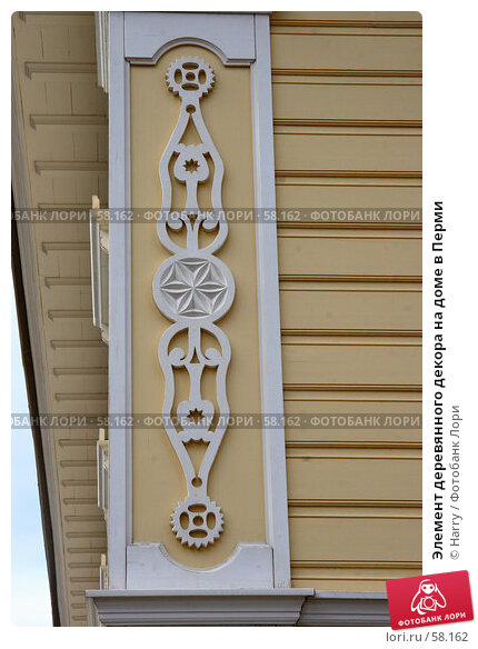 Купить «Элемент деревянного декора на доме в Перми», фото № 58162, снято 31 мая 2005 г. (c) Harry / Фотобанк Лори