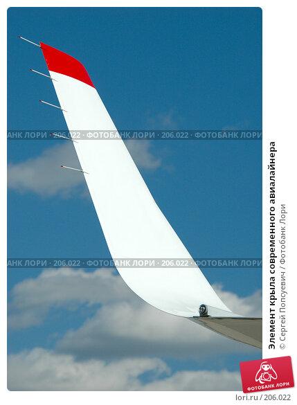 Элемент крыла современного авиалайнера, фото № 206022, снято 18 августа 2005 г. (c) Сергей Попсуевич / Фотобанк Лори