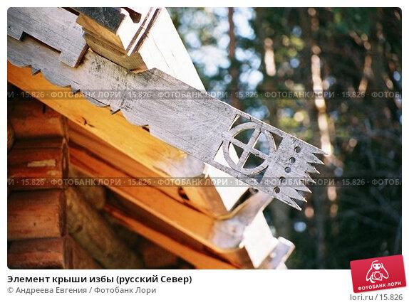 Элемент крыши избы (русский Север), фото № 15826, снято 25 марта 2017 г. (c) Андреева Евгения / Фотобанк Лори