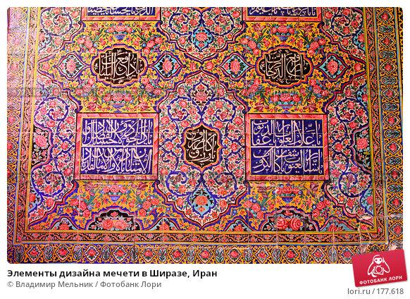 Элементы дизайна мечети в Ширазе, Иран, фото № 177618, снято 26 ноября 2007 г. (c) Владимир Мельник / Фотобанк Лори