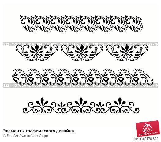Элементы графического дизайна, иллюстрация № 170822 (c) ElenArt / Фотобанк Лори