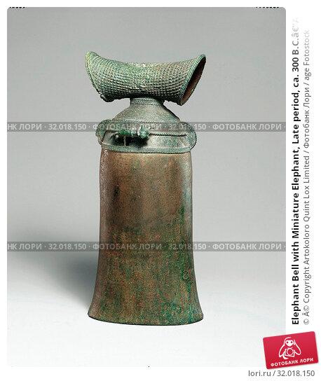 Купить «Elephant Bell with Miniature Elephant, Late period, ca. 300 B.C.–A.D. 200, Thailand (Ban Chiang), Bronze, H. 9 1/16 in. (23 cm), Metalwork, Its' shape...», фото № 32018150, снято 7 мая 2017 г. (c) age Fotostock / Фотобанк Лори