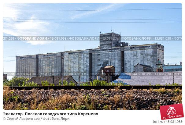 Кореневский элеватор курская область варненский элеватор