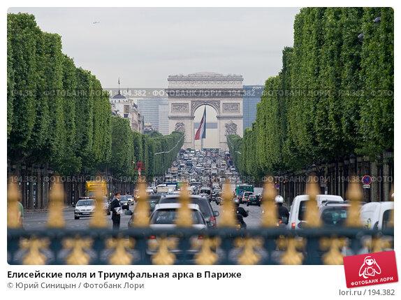 Елисейские поля и Триумфальная арка в Париже, фото № 194382, снято 19 июня 2007 г. (c) Юрий Синицын / Фотобанк Лори