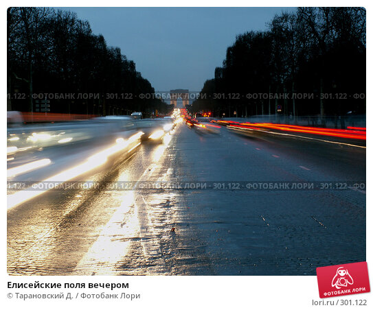 Елисейские поля вечером, фото № 301122, снято 24 марта 2006 г. (c) Тарановский Д. / Фотобанк Лори