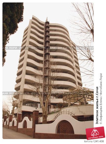Купить «Элитное жилье г.Сочи», фото № 241438, снято 23 марта 2008 г. (c) Лифанцева Елена / Фотобанк Лори