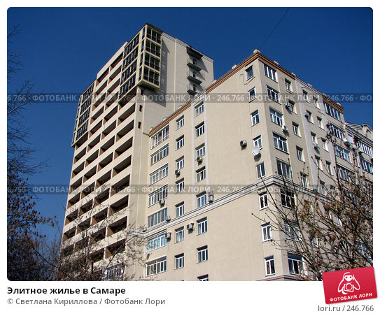 Элитное жилье в Самаре, фото № 246766, снято 1 апреля 2008 г. (c) Светлана Кириллова / Фотобанк Лори