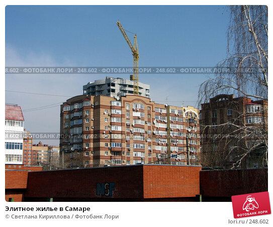 Элитное жилье в Самаре, фото № 248602, снято 1 апреля 2008 г. (c) Светлана Кириллова / Фотобанк Лори