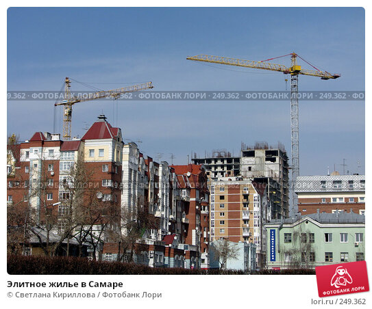 Элитное жилье в Самаре, фото № 249362, снято 1 апреля 2008 г. (c) Светлана Кириллова / Фотобанк Лори