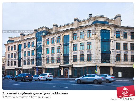 Элитный клубный дом в центре Москвы, фото № 22605562, снято 13 апреля 2016 г. (c) Victoria Demidova / Фотобанк Лори