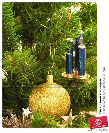 Елка, свечки и шарик, фото № 100878, снято 14 декабря 2004 г. (c) Калёнов Павел / Фотобанк Лори