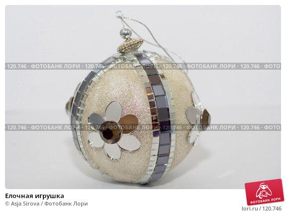 Елочная игрушка, фото № 120746, снято 19 ноября 2007 г. (c) Asja Sirova / Фотобанк Лори