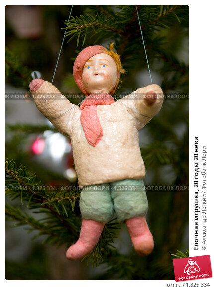 Купить «Елочная игрушка, 20 годы 20 века», фото № 1325334, снято 25 декабря 2009 г. (c) Александр Легкий / Фотобанк Лори