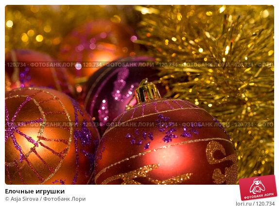 Елочные игрушки, фото № 120734, снято 19 ноября 2007 г. (c) Asja Sirova / Фотобанк Лори