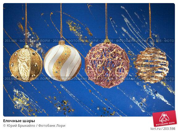 Купить «Елочные шары», фото № 203598, снято 2 декабря 2007 г. (c) Юрий Брыкайло / Фотобанк Лори