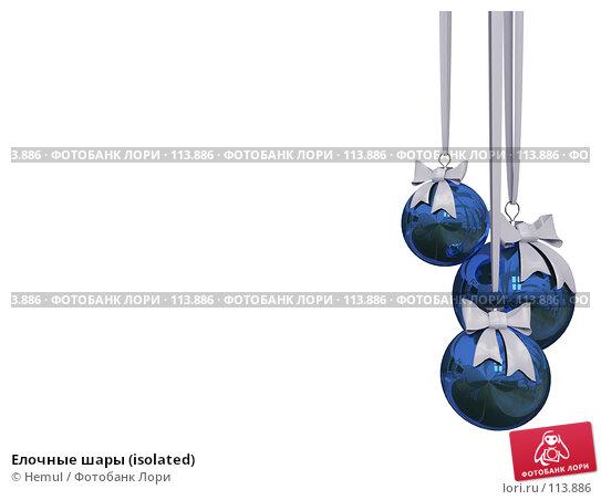 Елочные шары (isolated), иллюстрация № 113886 (c) Hemul / Фотобанк Лори
