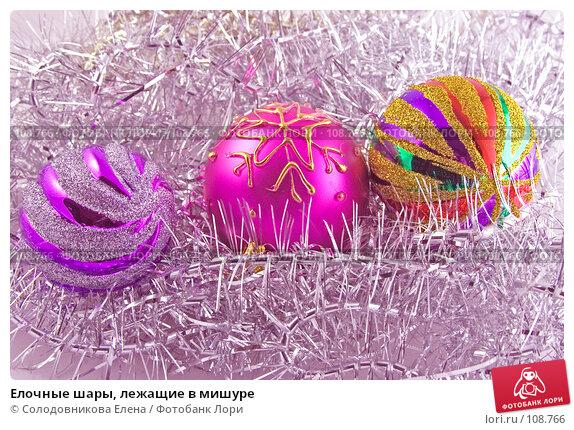 Елочные шары, лежащие в мишуре, фото № 108766, снято 26 ноября 2006 г. (c) Солодовникова Елена / Фотобанк Лори