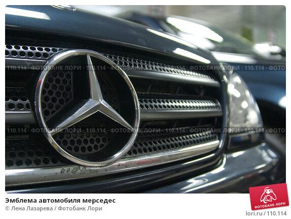 Эмблема автомобиля мерседес, фото № 110114, снято 4 ноября 2007 г. (c) Лена Лазарева / Фотобанк Лори