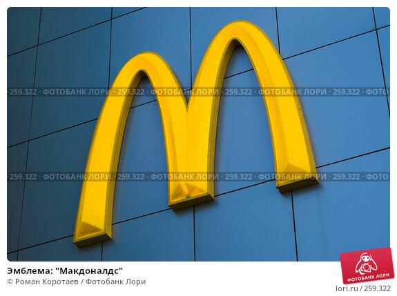 "Эмблема: ""Макдоналдс"", фото № 259322, снято 22 апреля 2008 г. (c) Роман Коротаев / Фотобанк Лори"