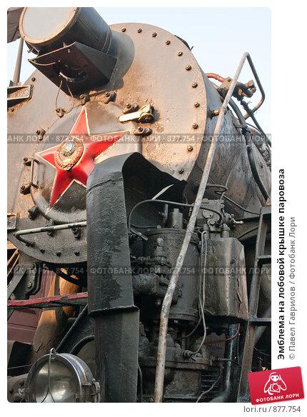 Купить «Эмблема на лобовой крышке паровоза», фото № 877754, снято 29 апреля 2009 г. (c) Павел Гаврилов / Фотобанк Лори