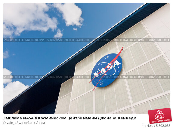 Купить «Эмблема NASA в Космическом центре имени Джона Ф. Кеннеди», фото № 5802058, снято 22 ноября 2011 г. (c) vale_t / Фотобанк Лори