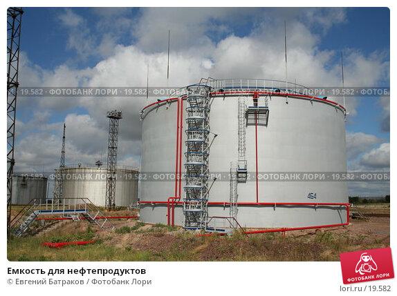 Купить «Емкость для нефтепродуктов», фото № 19582, снято 21 июля 2006 г. (c) Евгений Батраков / Фотобанк Лори