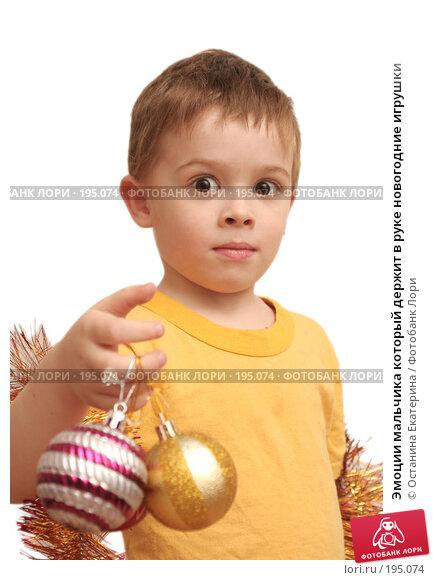 Эмоции мальчика который держит в руке новогодние игрушки, фото № 195074, снято 2 ноября 2007 г. (c) Останина Екатерина / Фотобанк Лори