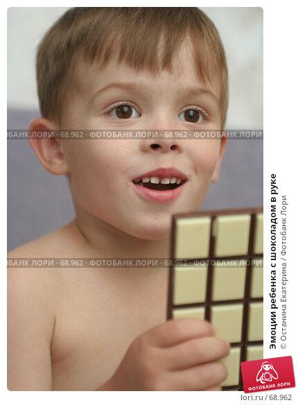Эмоции ребенка с шоколадом в руке, фото № 68962, снято 5 августа 2007 г. (c) Останина Екатерина / Фотобанк Лори