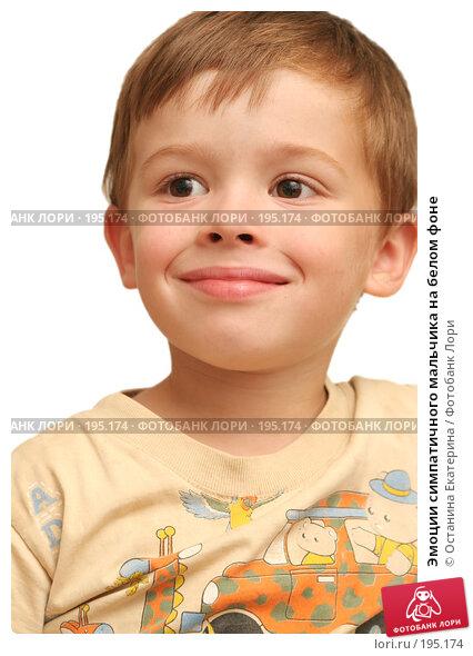 Эмоции симпатичного мальчика на белом фоне, фото № 195174, снято 8 сентября 2007 г. (c) Останина Екатерина / Фотобанк Лори