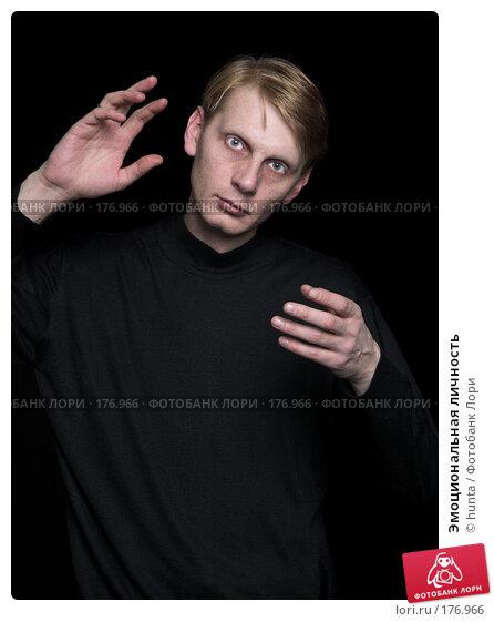 Эмоциональная личность, фото № 176966, снято 13 декабря 2007 г. (c) hunta / Фотобанк Лори