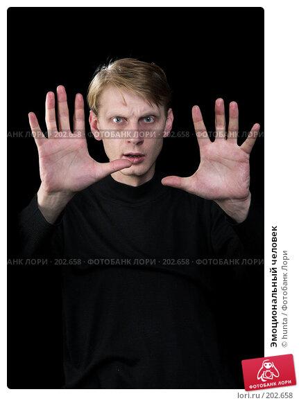 Купить «Эмоциональный человек», фото № 202658, снято 13 декабря 2007 г. (c) hunta / Фотобанк Лори