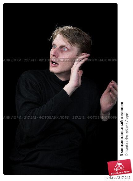 Эмоциональный человек, фото № 217242, снято 13 декабря 2007 г. (c) hunta / Фотобанк Лори