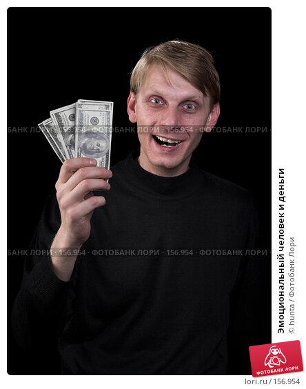 Эмоциональный человек и деньги, фото № 156954, снято 13 декабря 2007 г. (c) hunta / Фотобанк Лори