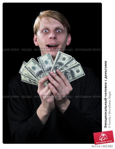 Эмоциональный человек с деньгами, фото № 202662, снято 13 декабря 2007 г. (c) hunta / Фотобанк Лори