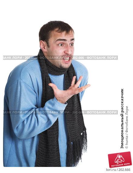 Купить «Эмоциональный рассказчик», фото № 202666, снято 13 ноября 2007 г. (c) hunta / Фотобанк Лори