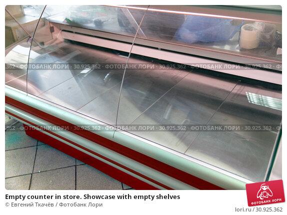 Купить «Empty counter in store. Showcase with empty shelves», фото № 30925362, снято 3 апреля 2019 г. (c) Евгений Ткачёв / Фотобанк Лори