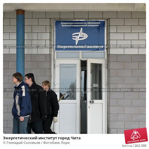Энергетический институт город Чита, фото № 263390, снято 24 апреля 2008 г. (c) Геннадий Соловьев / Фотобанк Лори