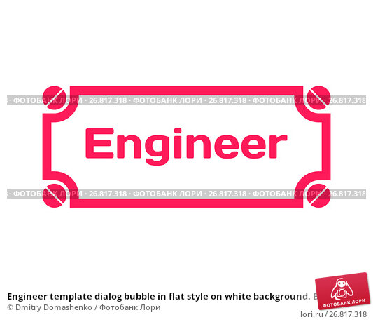 Купить «Engineer template dialog bubble in flat style on white background. Basis with screw icon for various word of plot. Stamp for quotes to cards, banners, labels, notes, blog article. Vector», иллюстрация № 26817318 (c) Dmitry Domashenko / Фотобанк Лори